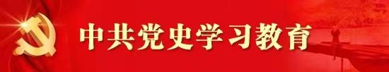 中共党史学习教育