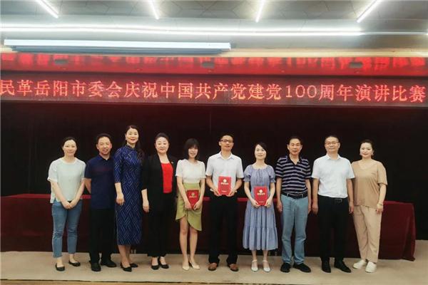 民革岳阳市委会举办庆祝中国共产党建党100周年演讲比赛_副本.jpg