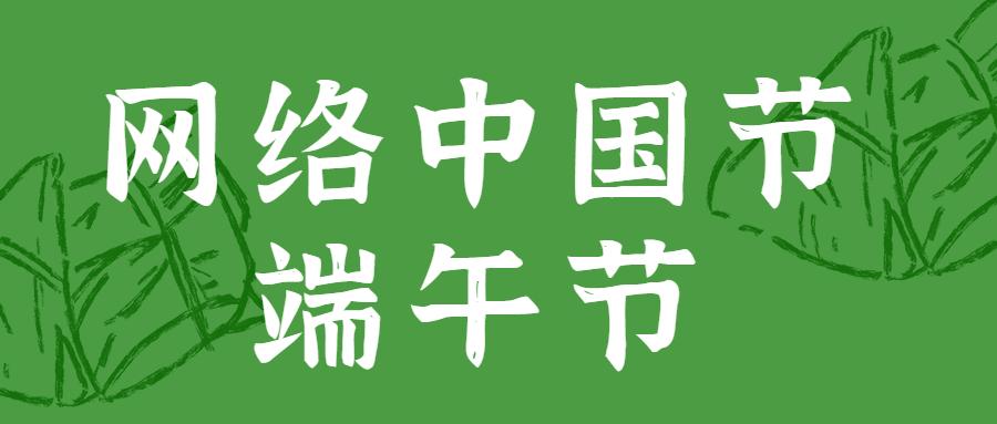 网络中国节端午节