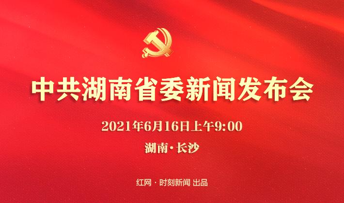 直播预告丨中共湖南省委新闻发布会