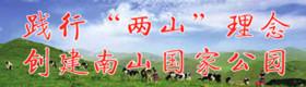 """践行""""两山""""理念  创建南山国家公园"""