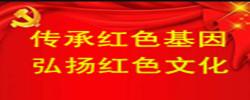 传承红色基因 弘扬红色文化
