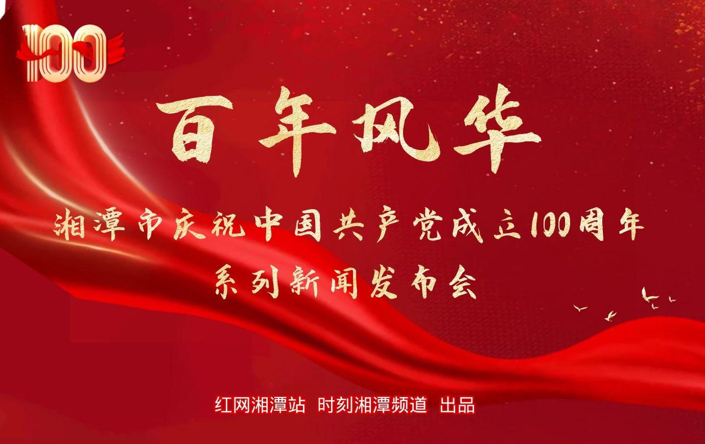 专题丨百年风华——香港经典三级,免费在线观看的黄片,a片毛片免费观看,夫妻性生活影片市庆祝中国共产党成立100周年系列新闻发布会