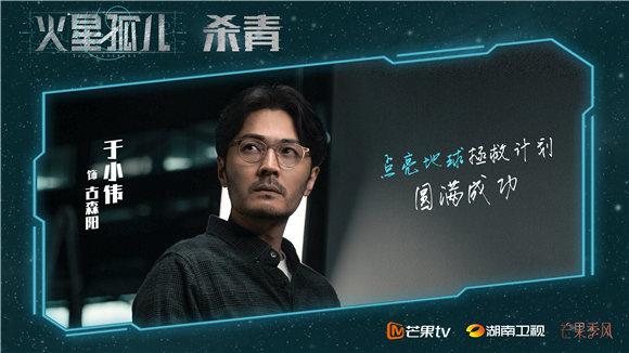 青春科幻剧集《火星孤儿》杀青 打造国产硬科幻巨制