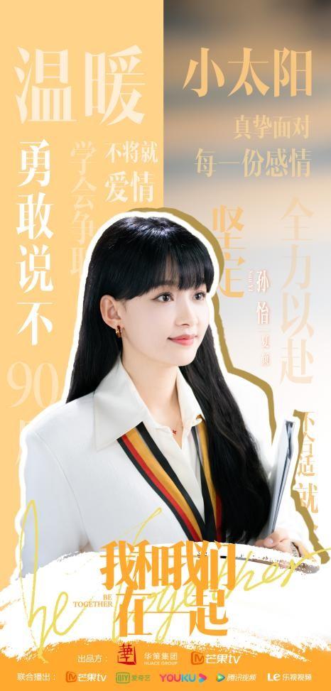 孙怡剧照.jpg