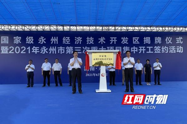 快讯丨国家级永州经开区揭牌暨永州市第三次重大项目集中开工签约