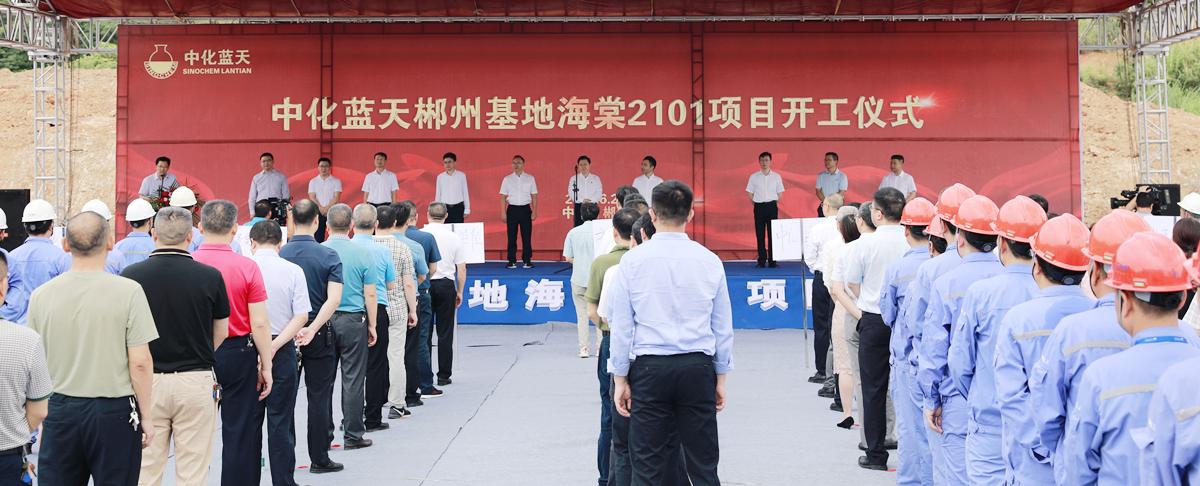 中化蓝天郴州基地海棠2101项目开工 刘志仁:打造政企合作的典范和标杆