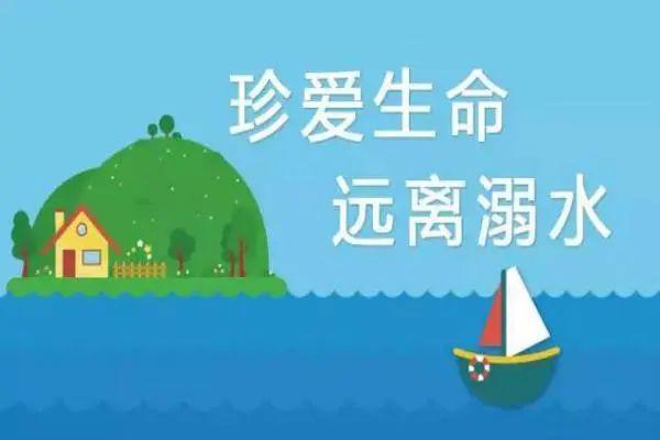 防溺水宣传展览
