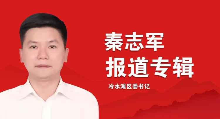 冷水滩区委书记秦志军活动报道集