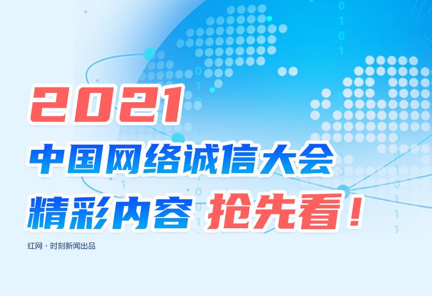 圖解|2021中國網絡誠信大會精彩內容搶先看!