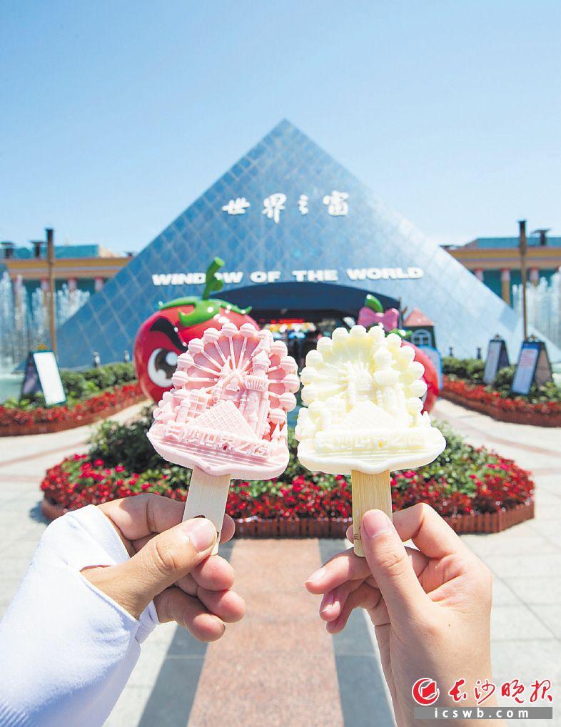 长沙世界之窗的文创雪糕成了游客进门的打卡标配。资料图片
