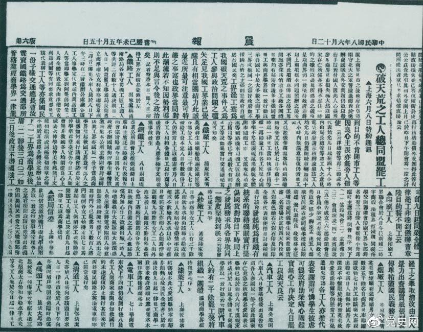 1949年7月10日,新政治协商会议筹备会决定公开向全国征集国旗、国徽图案和国歌词谱。图为《人民日报》刊登的征集启事。