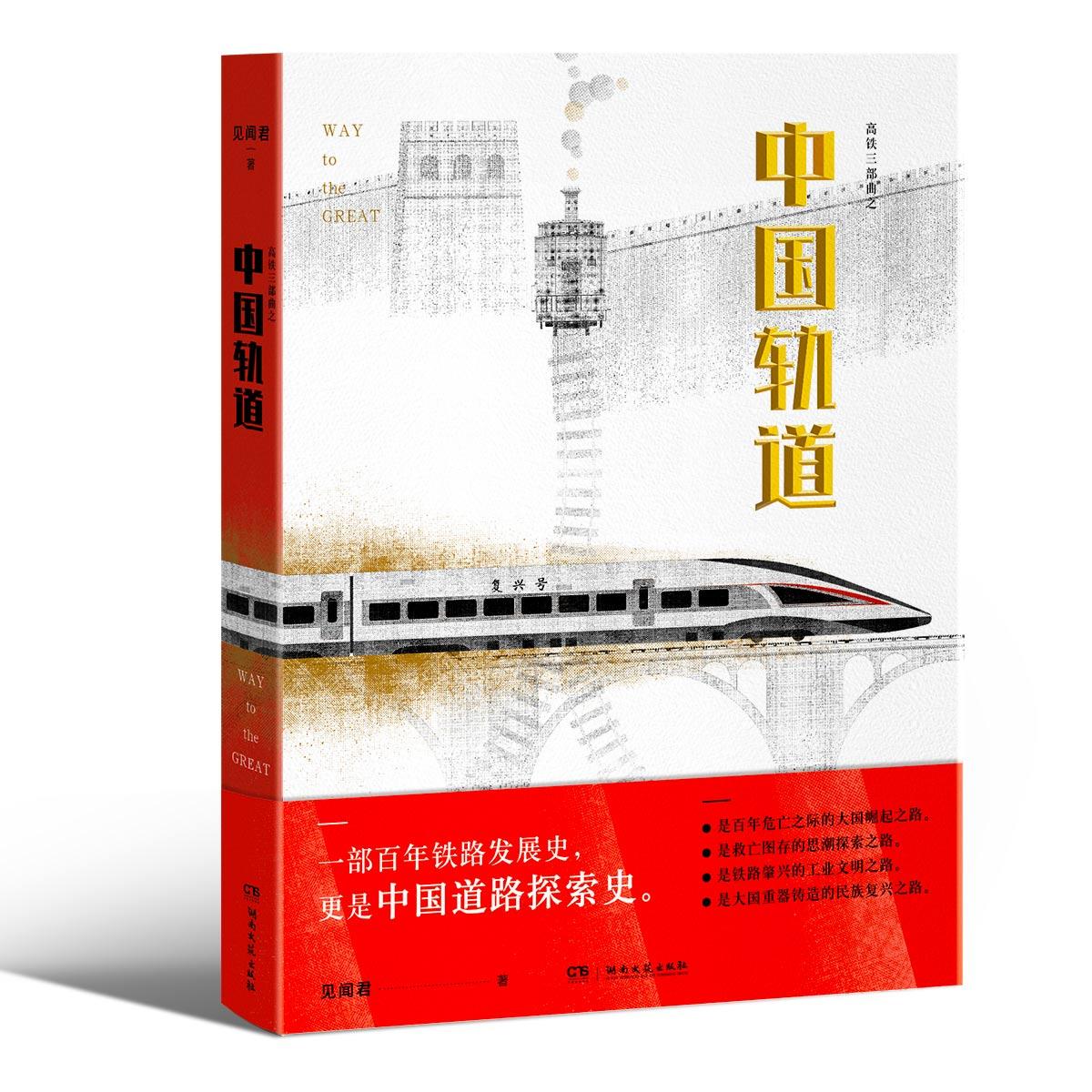 中国轨道.jpg