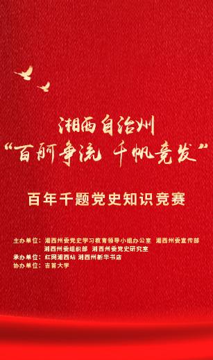 """湘西州""""百舸争流 千帆竞发""""百年千题党史知识竞赛在吉首开赛"""