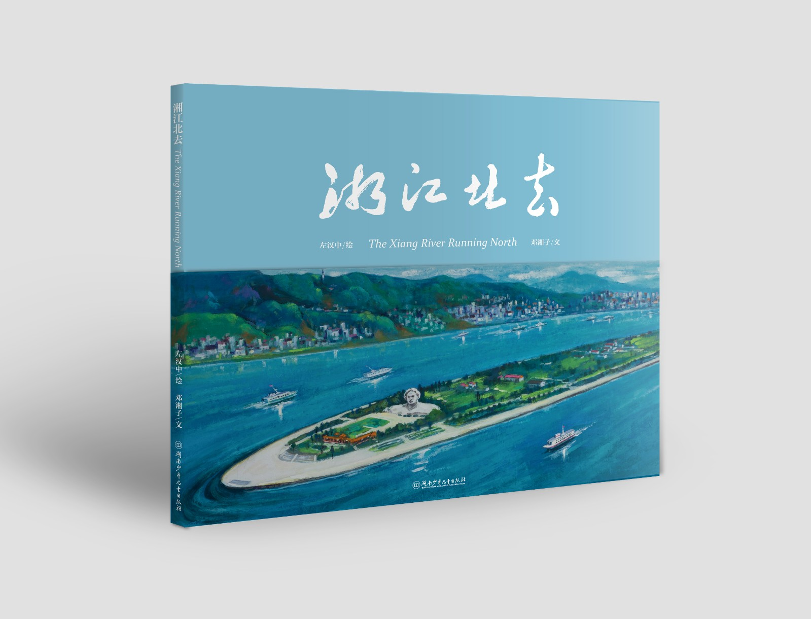 湘江北去立体图.jpg