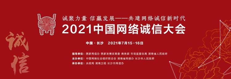 2021中国网络诚信大会