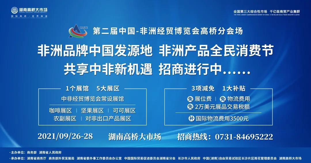 火热招商中!第二届中国-非洲经贸博览会高桥分会场招商进行时