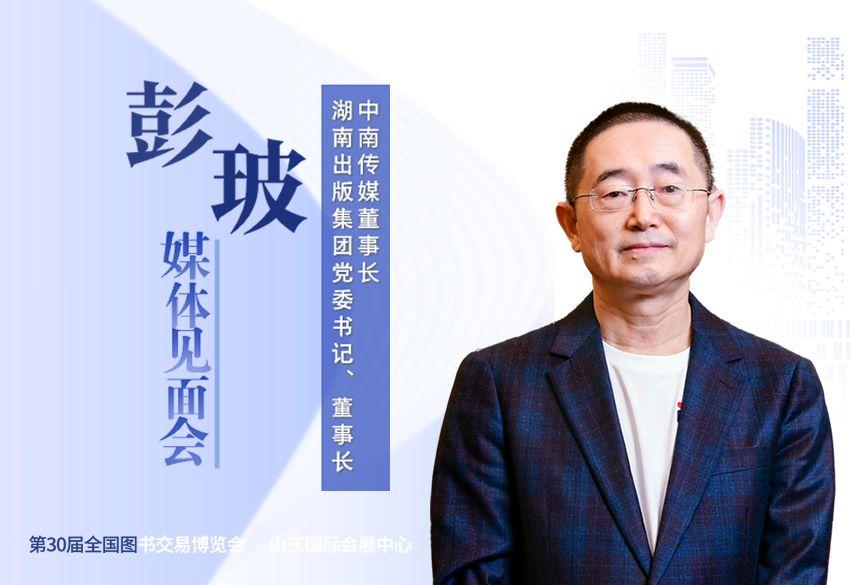 "H5∣關于湖(hu)南出版的""新常(chang)態(tai)""起魂咒,听听他怎麼說"