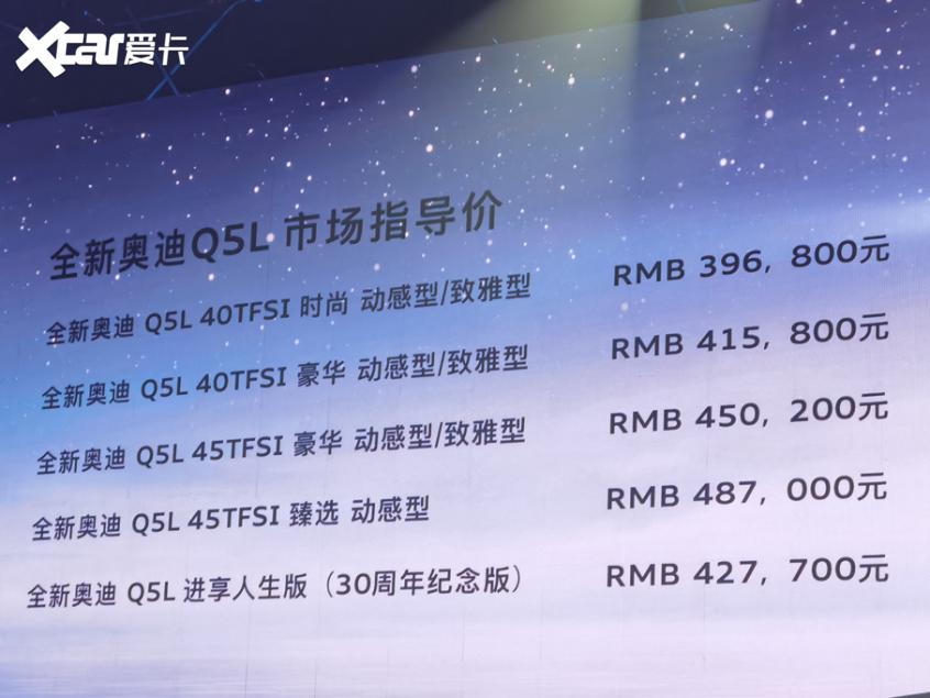 Q5L上市