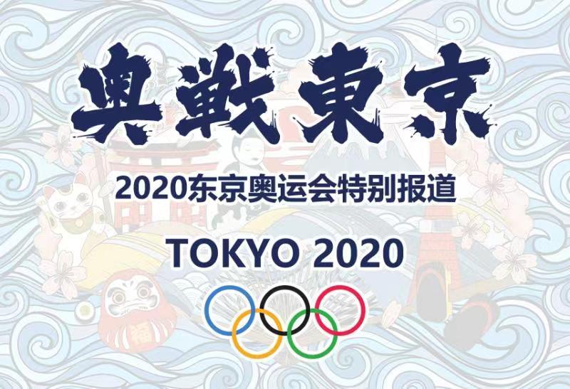 奥战东京——2020东京奥运会特别报道