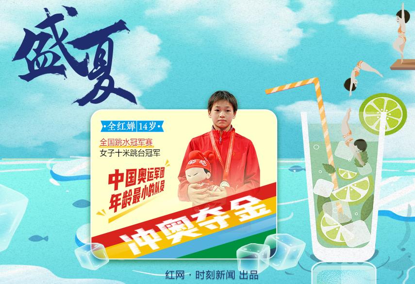 海报丨奥运开幕在盛夏 青春绽放出芳华