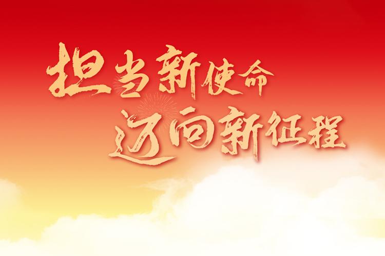 担当新使命 迈向新征程 ——中国共产党亚洲城娱乐手机登录入口第八次代表大会