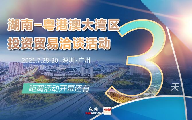 距离2021湖南—粤港澳大湾区投资贸易洽谈活动还有3天