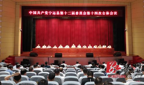中国共产党宁远县第十二届委员会第十四次全体会议召开_副本500.jpg