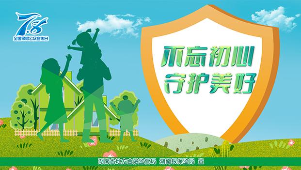 专题 不忘初心 守护美好——2021年湖南省保险公众宣传