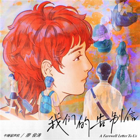 廖俊涛再发新专辑:一张与告别有关的专辑,六封写给时间的情书