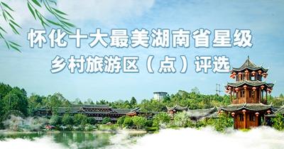 怀化十大最美湖南省星级乡村旅游区(点)评选