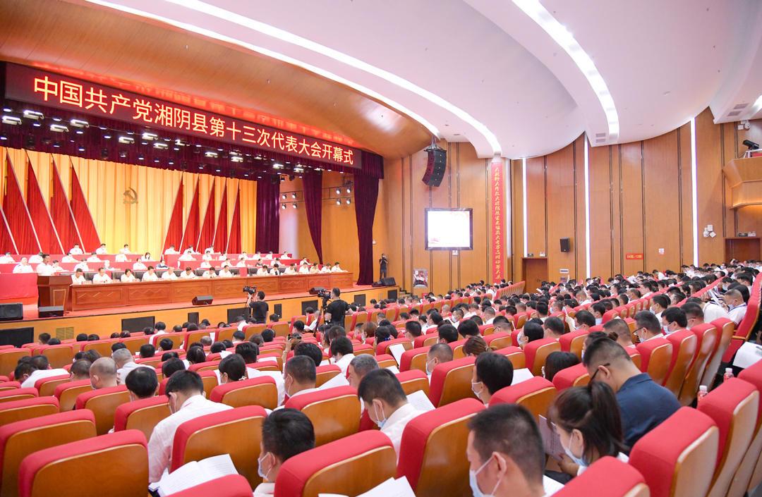 中国共产党湘阴县第十三次代表大会隆重开幕