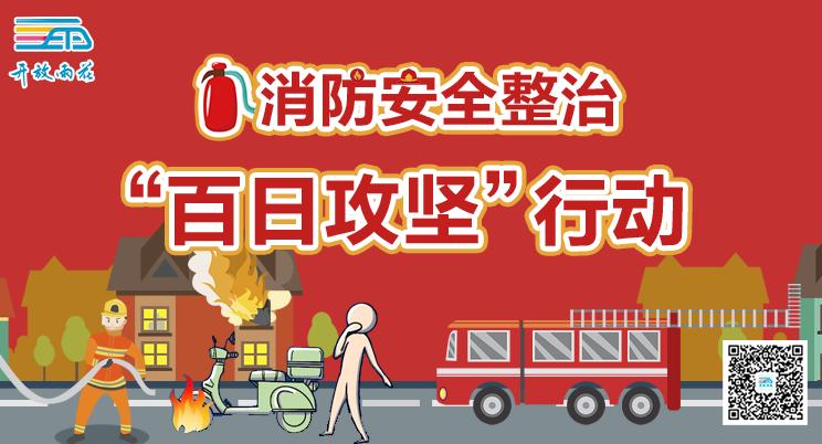 消防安全整治百日攻坚行动