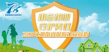 专题|不忘初心 守护美好——2021年湖南省保险公众宣传