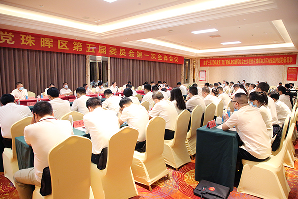 中共珠晖区第五届委员会举行第一次全体会议