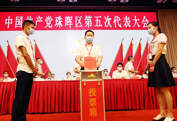 中国共产党珠晖区第五次代表大会第二次全体会议召开