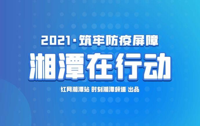 专题丨2021年,筑牢防疫屏障 香港经典三级,免费在线观看的黄片,a片毛片免费观看,夫妻性生活影片在行动