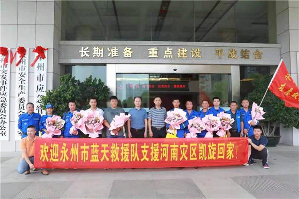 支援河南凯旋后 永州市中心医院收到卫辉市的感谢信