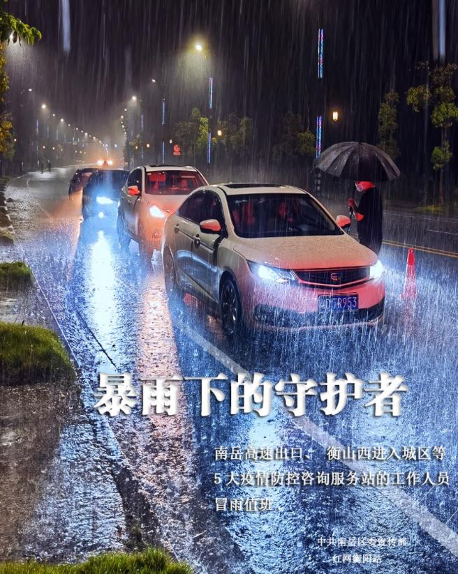 海报丨南岳:暴雨下的守护者