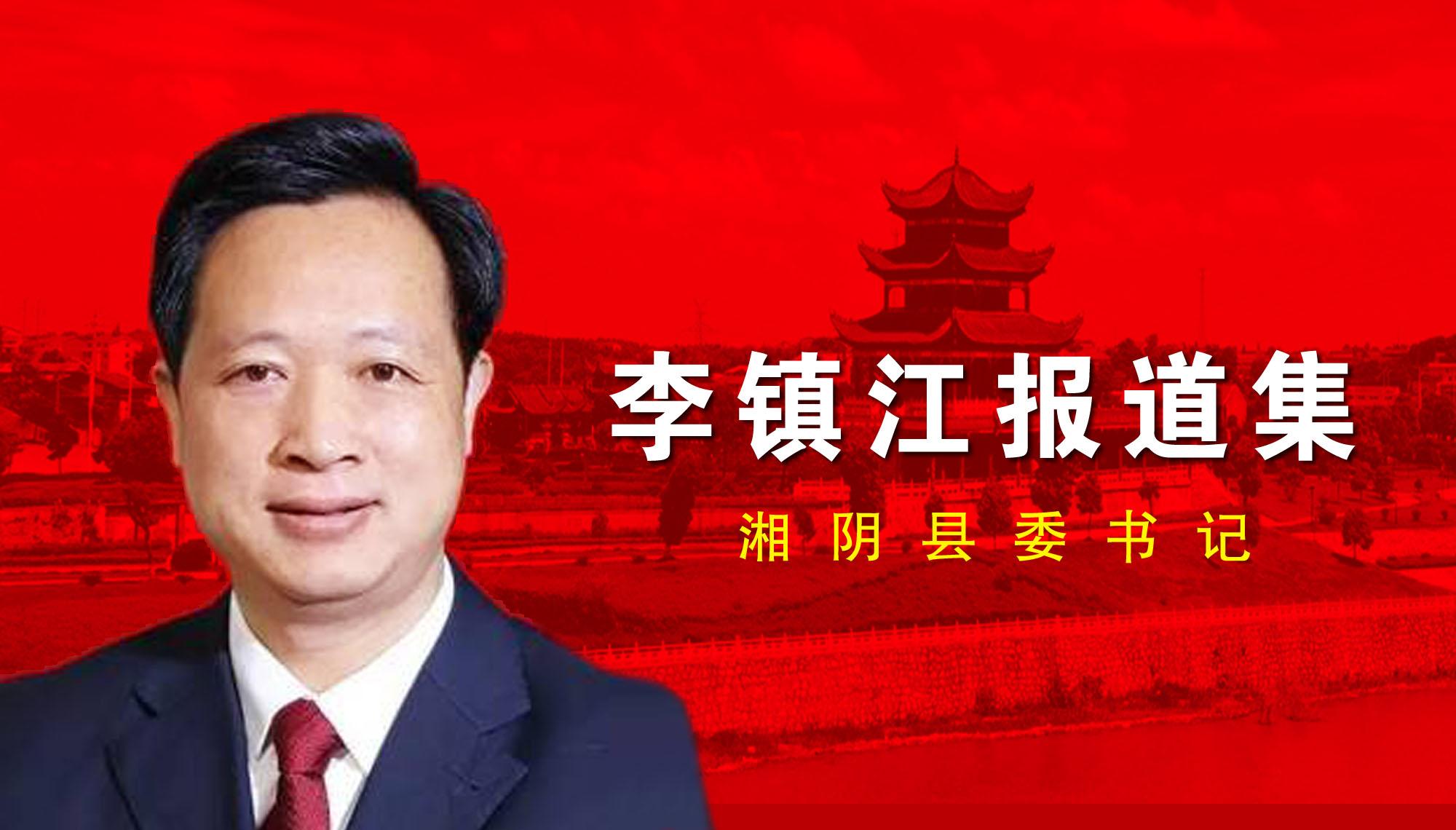 李镇江当选中共湘阴县委书记