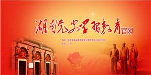湖南黨史fei) 敖jiao)育(yu)官(guan)網