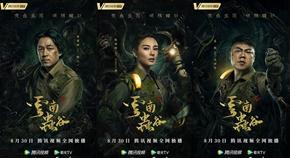《云南虫谷》定档8月30日