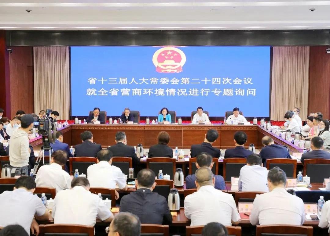 省人大常委会专题询问全省营商环境情况