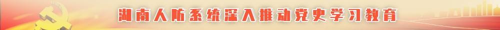 专题丨湖南人防系统深入推动党史学习教育