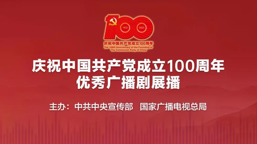庆祝中国共产党成立100周年优秀广播剧