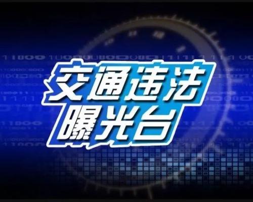 新晃县2021年07月14日至2021年8月15日重点交通违法曝光统计表