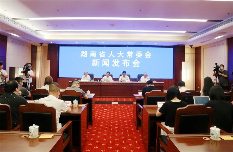 直播回放 湖南省人大常委会新闻发布会