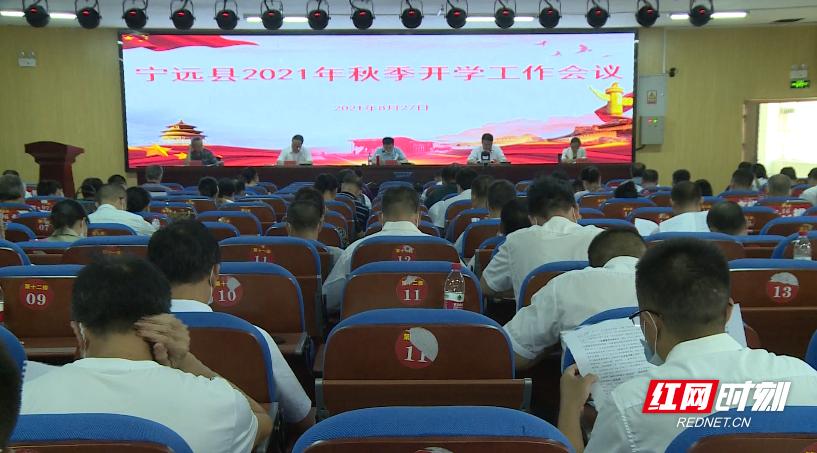 宁远召开2021年秋季开学工作视频会议.png