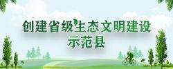 创建省级生态文明建设示范县