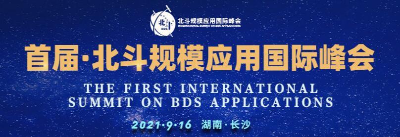 首届·北斗规模应用国际峰会